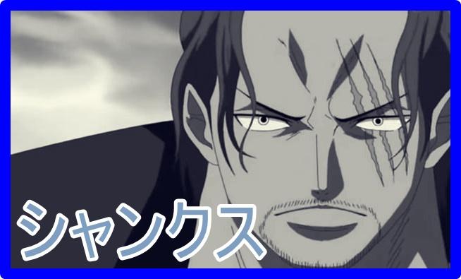 ワンピース考察・伏線まとめ【2019年最新】