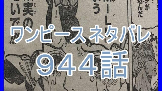 ワンピース ネタバレ 最新 944話