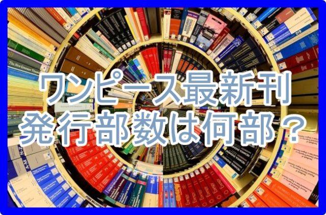 ワンピース最新刊発売日93巻いつ?発行部数が足りなくて売り切れが予想されます