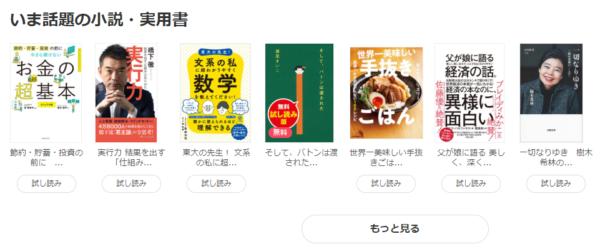 e-book 登録 解約