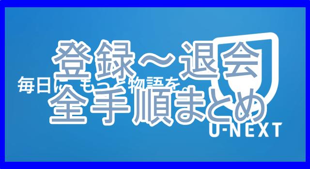 【U-NEXT解約方法】登録~退会までの全手順まとめ