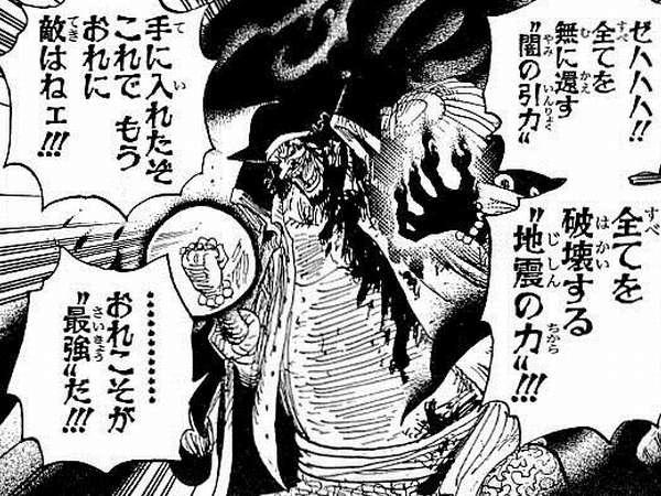 黒ひげの能力者狩りが悪魔の実の能力?2つ食べれた理由は何?