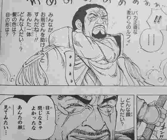 ワンピース 四皇 大将 どっち 懸賞金 予想