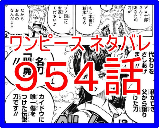 ワンピース954話】最新ネタバレ確定速報【オニ丸は悪魔の実の
