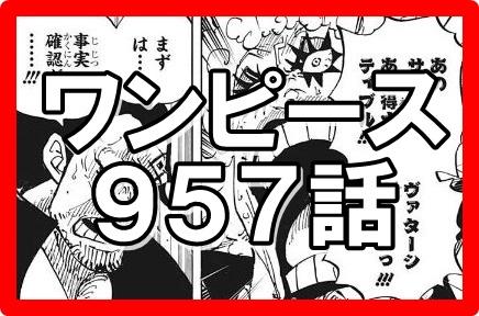 ワンピース957話】最新ネタバレ確定速報!サボはビビへの殺人
