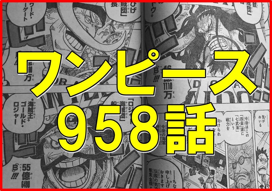 ワンピース 最新 958話