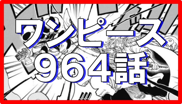 ワンピース964話】最新ネタバレ確定速報!おでんは白ひげ海賊団