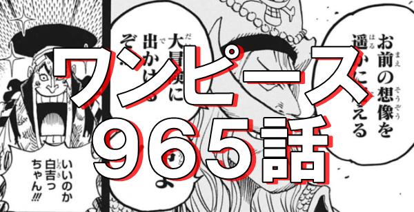 ワンピース965話】最新ネタバレ確定速報!おでんは2番隊長説が
