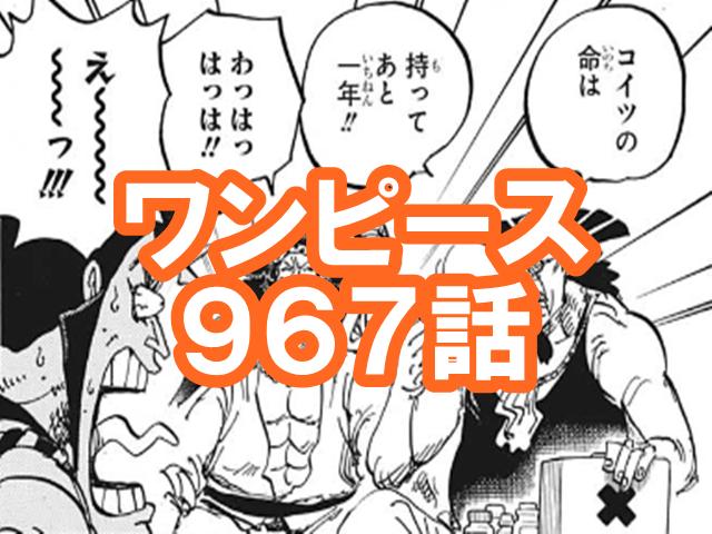 ワンピース967話】最新ネタバレ確定速報!光月家がポーネグリフ