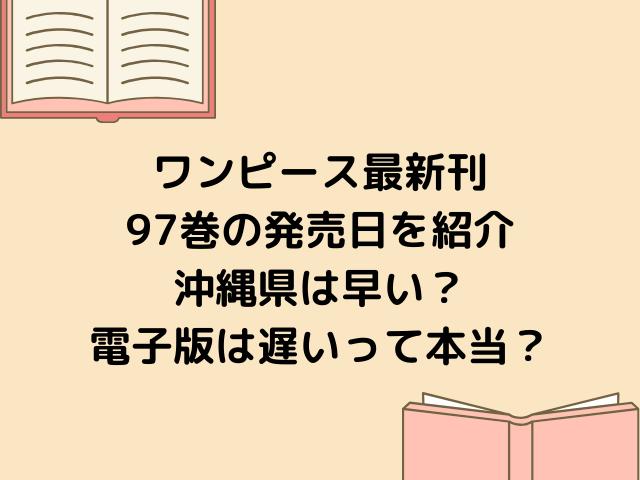 ワンピース最新刊97巻発売日いつで沖縄早い?電子版は遅いって本当?