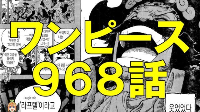 ワンピース 最新 968話