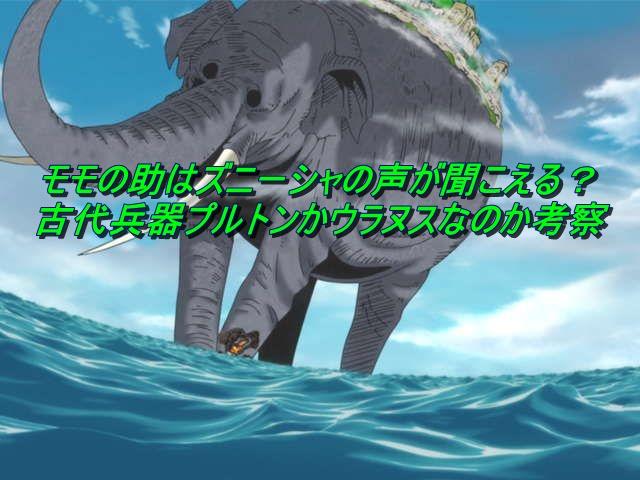 モモの助は象主(ズニーシャ)の声が聞こえる?古代兵器プルトンかウラヌスなのか考察