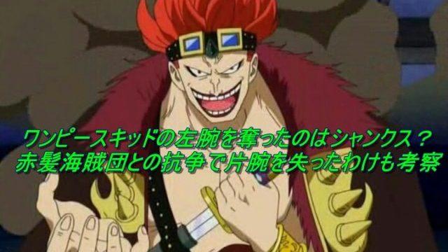 ワンピースのキッドの左腕を奪ったのはシャンクス?赤髪海賊団との抗争で片腕を失った理由も考察