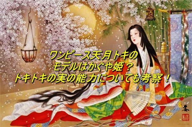 天月トキは竹取物語のかぐや姫がモデル?トキトキの実の能力も徹底解剖【ワンピース】